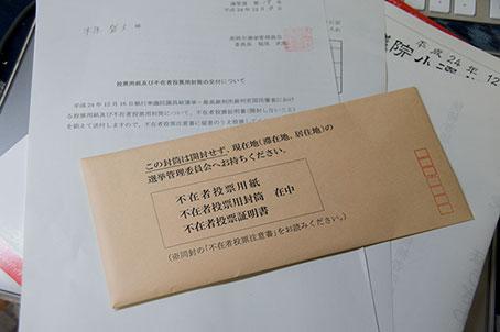 ... 不在者投票用紙。→RYUKYU CLASSIC